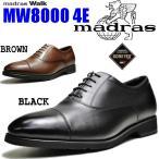 マドラスウォーク ゴアテックス メンズ ビジネス 防水 レースアップ 4E madras Walk MW8000 ブラック ブラウン
