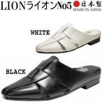 ライオン LION 革 メンズ  ドクター スリッパ サンダル 本革製 No.5