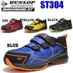 ダンロップ 鋼鉄先芯 360度反射材 幅広4E 軽量 ベルクロ スニーカー 安全靴 DUNLOP マグナム ST304