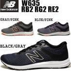 ニューバランス レディース スニーカー ランニング new balance W635 RB2 RG2 RE2 ブラック グレー ブルー