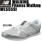 ニューバランス スニーカー ウォーキング レディース new balance WL555 SI シルバー