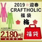福袋2019 CRAFTHOLIC.福袋 梅(6点入り)