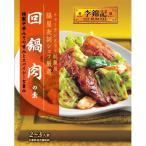 レビューで次回2000円オフ S&B 李錦記 回鍋肉の素 70g フード 調味料・油 料理の素