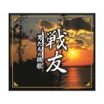 レビューで次回2000円オフ 直送 戦友 ‐男たちの挽歌‐(CD7枚組) ホビー・エトセトラ 音楽・楽器 CD・DVD