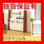 レビューで次回2000円オフ 直送 キャンバスマガジンラック(ブラウン/茶) スリム/幅狭5段/木製/木目/軽量/布製/北欧風/本立て/ディスプレイラック/本棚/収納/NK-8