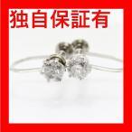 レビューで次回2000円オフ 直送 プラチナ0.6ctダイヤリング 指輪6爪スクリュー式イヤリング〔代引不可〕 ファッション リング・指輪 天然石 ダイヤモンド