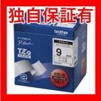 レビューで次回2000円オフ 直送 brother ブラザー工業 文字テープ/ラベルプリンター用テープ 〔幅:9mm〕 5個入り TZe-221V 白に黒文字 生活用品・インテリア・