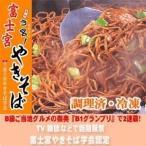 返品可 レビューで次回2000円オフ 直送 富士宮焼きそば 6食入 フード・ドリンク・スイーツ 麺類 そば