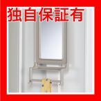 返品可 レビューで次回2000円オフ 直送 ジョインテックス ロッカー用鏡セット(鏡/傘立/滴受け)JT-MS 生活用品・インテリア・雑貨 インテリア・家具 オフィス