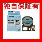 レビューで次回2000円オフ 直送 (業務用5セット)キングジム テプラ PROテープ/ラベルライター用テープ 〔パール/幅:12mm〕 SMP12B ブルー(青) 生活用品・インテ