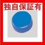 レビューで次回2000円オフ 直送 (まとめ) スクールマグタッチ 強力タイプ 径18mm CR-MG18S-BL 青 3個入 〔×30セット〕 生活用品・インテリア・雑貨 文具・オ