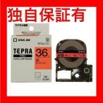 レビューで次回2000円オフ 直送 (まとめ) キングジム テプラ PRO テープカートリッジ パステル 36mm 赤/黒文字 SC36R 1個 〔×2セット〕 生活用品・インテリ