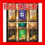 直送 レビューで次回2000円オフ UCC インスタントコーヒーセット IA-30N フード・ドリンク・スイーツ コーヒー インスタントコーヒー