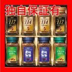 直送 レビューで次回2000円オフ UCC インスタントコーヒーセット IA-50N フード・ドリンク・スイーツ コーヒー インスタントコーヒー