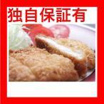 返品可 レビューで次回2000円オフ 直送 〔無添加〕手造りチキンカツ(12人前)〔代引不可〕 フード・ドリンク・スイーツ 肉類 その他の肉類