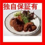 返品可 レビューで次回2000円オフ 直送 〔無添加〕ミンチカツ(15人前30個)〔代引不可〕 フード・ドリンク・スイーツ 肉類 その他の肉類