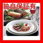 直送 合鴨ローススモーク&パストラミセット 2kg〔代引不可〕 フード・ドリンク・スイーツ 肉類 その他の肉類