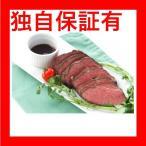 レビューで次回2000円オフ 直送 ローストビーフ 1.2kg〔代引不可〕 フード・ドリンク・スイーツ 肉類 その他の肉類