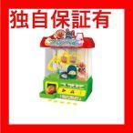 レビューで次回2000円オフ 直送 アガツマ アンパンマン NEWわくわくクレーンゲーム ホビー・エトセトラ おもちゃ キャラクター アンパンマン
