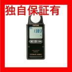 レビューで次回2000円オフ 直送 カスタム デジタル照度計 LX-01U〔代引不可〕 ホビー・エトセトラ 科学・研究・実験 計測器