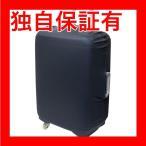 返品可 レビューで次回2000円オフ 直送 ミヨシ スーツケースカバー スタンダードカラータイプ MBZ-SCL3/BK ブラック ファッション バッグ スーツケース・トラベ