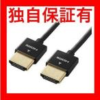 返品可 レビューで次回2000円オフ 直送 エレコム HDMIケーブル/イーサネット対応/スーパースリム/1.5m/ブラック DH-HD14SS15BK AV・デジモノ パソコン・周辺機器