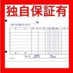 レビューで次回2000円オフ 直送 (業務用100セット) アピカ 納品書 DF222 受領書付 B6 3枚 生活用品・インテリア・雑貨 文具・オフィス用品 ノート・紙製品 伝票