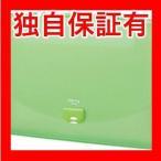 レビューで次回2000円オフ 直送 (業務用50セット) セキセイ プレイングケース AP-952 A4 キウイ 生活用品・インテリア・雑貨 文具・オフィス用品 ファイル・バイ