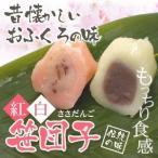返品可 レビューで次回2000円オフ 直送 紅白笹団子20個セット (紅色10個+白色10個) フード・ドリンク・スイーツ 和菓子 だんご