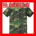 返品可 レビューで次回2000円オフ 直送 吸汗速乾ドライクールナイス カモフラージュ Tシャツ( 迷彩 Tシャツ) CB6589 ウッドランド Sサイズ ファッシ