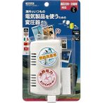 YAZAWA(ヤザワ) 海外旅行用変圧器240V1200W HTD240V1200W