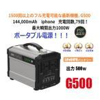 G500 ポータブル電源 無停電電源装置 444Wh/120000mAh/500W 大容量 正弦波 発電機 家庭用蓄電池 50Hz/60Hz 東西日本対応