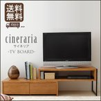 TVボード テレビボード サイネリア/cineraria TVボード テレビ台