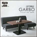 テーブル リフティングテーブル 昇降式テーブル GARBO ガルボ