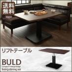 ショッピングリビング リビングダイニング 昇降テーブル BULD ボルド/リフト昇降テーブル W120 ヴィンテージ