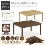 こたつテーブル こたつ  /リバーシブル  カジュアルこたつテーブル 80×60 長方形