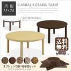 ショッピングこたつ こたつテーブル こたつ  / リバーシブル カジュアルこたつテーブル 75×75 丸 円形