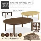 ショッピングこたつ こたつテーブル こたつ  / リバーシブル カジュアルこたつテーブル 105×75 丸 円形