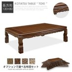 ショッピングこたつ こたつテーブル こたつ  / こたつテーブル TOKI 120×80 長方形