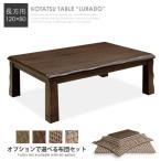 ショッピングこたつ こたつテーブル こたつ  / こたつテーブル LURADO 120×80 長方形