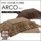 ショッピングこたつ こたつ布団 こたつ 布団セット 105×75用 120×80用 ARCO アルコ 掛布団