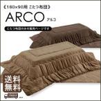 こたつ 布団セット 180×90用 こたつ布団 ARCO アルコ こたつ コタツ