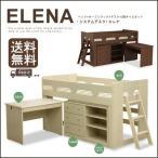 ショッピングロフトベッド システムベッド ロフトベッド システムデスク ELENA エレナ ベッド+キャビネット+ラック+デスク 子供用