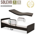 電動ベッド 介護ベッド シングル / 1モーター電動リクライニングベッド SOLEVO