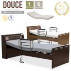 電動ベッド 介護ベッド シングル / 1モーター電動リクライニングベッド DOUCE