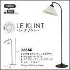 レ・クリント フロアランプ 照明 368BK LE KLINT 北欧 ミッドセンチュリー カフェ SALE
