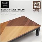 ショッピングこたつ こたつ コタツ 炬燵 テーブルこたつ URARA ウララ 120×80