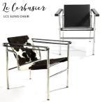 ル・コルビジェ デザイナーズ家具 LC1スリングチェア リプロダクト ミッドセンチュリー 北欧【受注生産】