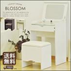 ショッピングドレッサー ドレッサー 鏡台 ドレッサー BLOSSOM ブロッサム 鏡
