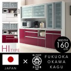 ショッピング日本製 日本製 食器棚 レイナ オープンボード 160OP H  キッチン